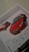 2010 Honda CR-Z leaked brochure scans 08.12.2009 - 552