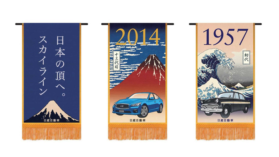Nissan Celebrates 60 Years of Skylines With Pretty Posters