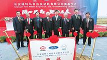 Changan Ford Mazda Engine Co Ltd