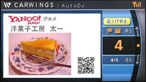 Nissan CarWings features Yahoo! Gourmet